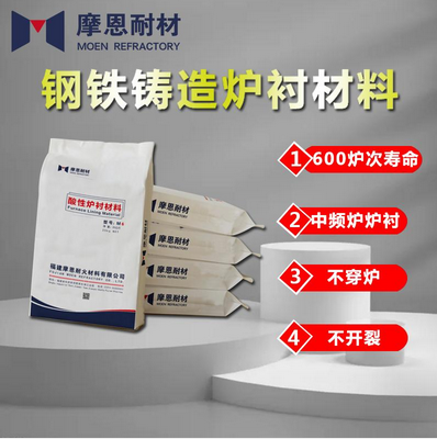 酸性炉衬材料-中频炉感应炉炉衬-酸性炉衬材料生产厂家-摩恩耐火材料