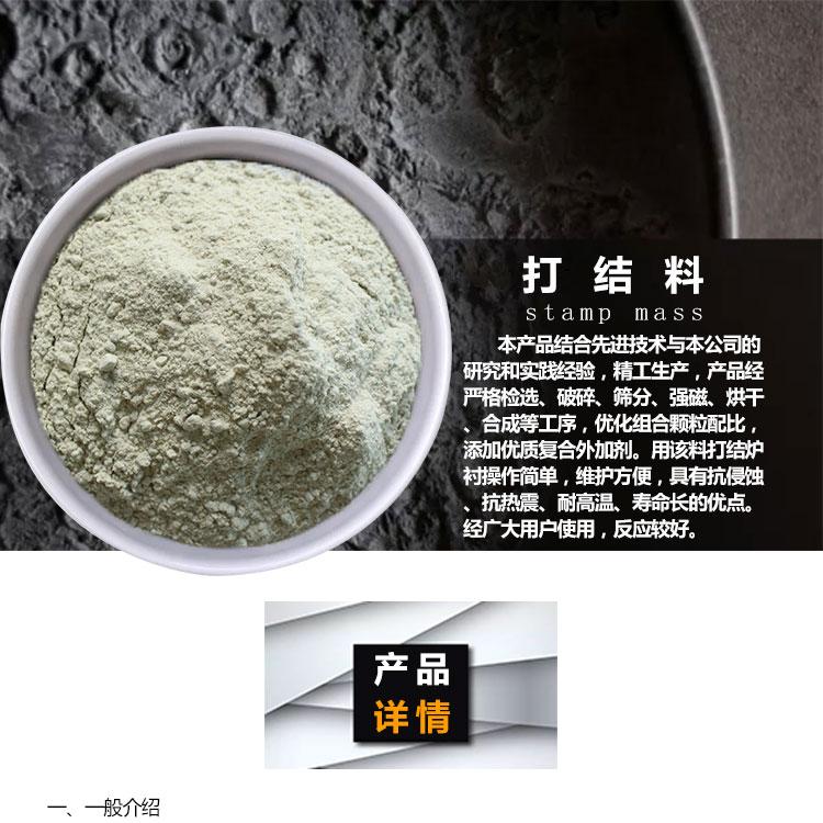 摩恩耐材 耐火打结料 电熔石英质打结料 用于透热炉