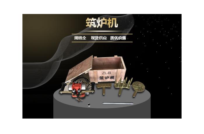 筑炉机-坩埚捣打器手持式电动筑炉机-摩恩耐材