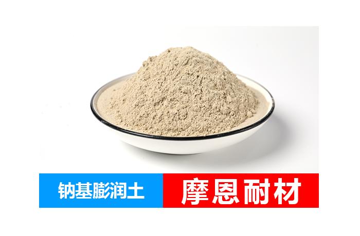 钠基膨润土的用途和作用