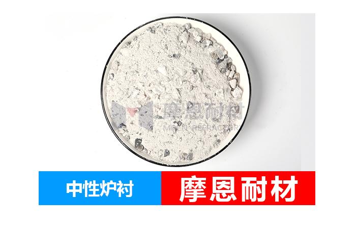 中性炉衬材料--中性捣打料-中频电炉中性炉料--中性炉衬材料厂家--摩恩耐材